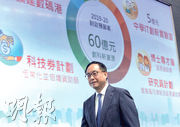 2019/20年度《財政預算案》再向創科撥款60億元,累計投入資金已逾1000億元。創科局長楊偉雄(圖)昨表示,局方一直在做發展創科的鋪路工作,強調所做的工作不止為配合大灣區,「完全為了香港」。(李紹昌攝)
