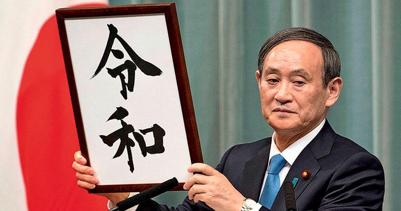 日本改元「令和」 淡化中國色彩 首採本國古籍用字