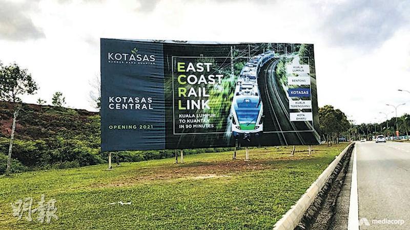 馬來西亞同意重啟由中資興建的東海岸鐵路計劃 ,造價相較之前660億馬幣,至少減少100億馬幣,而且重新調整了路線。圖為馬來西亞彭亨州一塊關於東海岸鐵路的巨幅海報。(資料圖片)