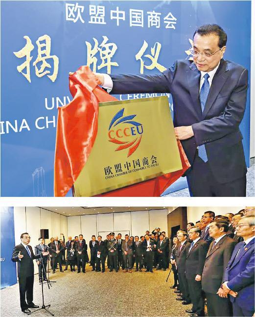總理李克強8日在布魯塞爾為歐盟中國商會揭牌(上圖),希望商會傾聽中歐企業的聲音和建議,起到溝通聯繫的橋樑作用。(網上圖片)