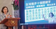 民進黨執政3周年 藍綠各開記者會論成敗 蔡英文列台灣十進步 國民黨批不合格
