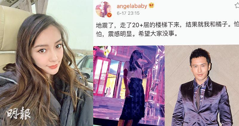 四川6級地震身處成都  Angelababy狂奔20+層樓梯逃命