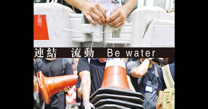 周日話題:連結 流動 Be water 反修例運動形態和「無大台」的可能性