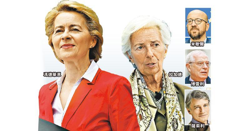 歐盟女領袖冒起 打破60年男性主導 德防長獲提名歐委會主席 拉加德勢掌央行