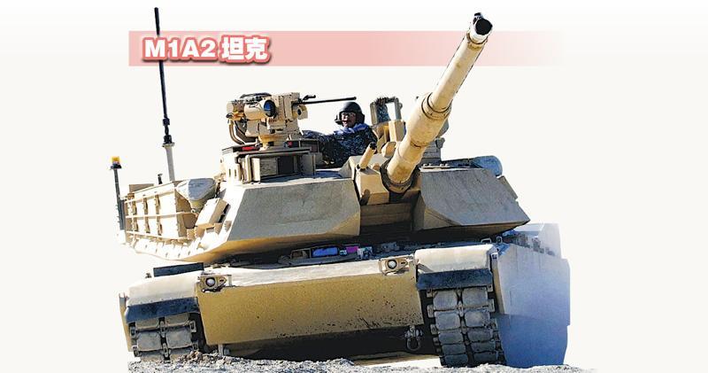 美對台售武170億 京嚴正交涉促撤銷 包括百輛M1A2坦克 台:更有信心衛台海和平