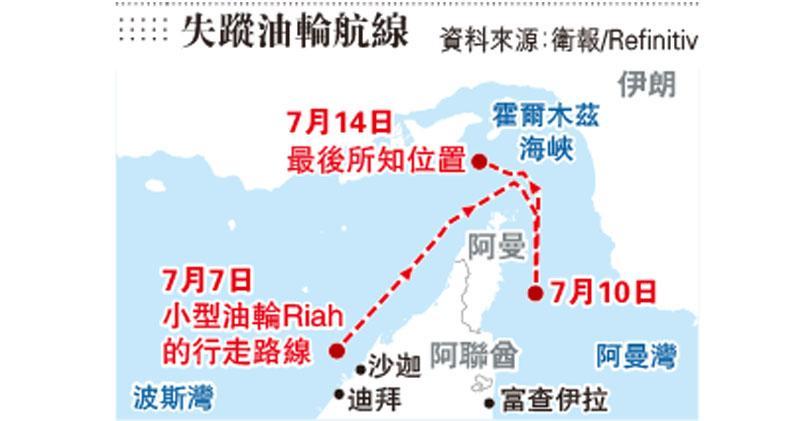國際油輪霍爾木茲海峽失蹤 美官員懷疑遭劫走 伊朗稱接求救施援