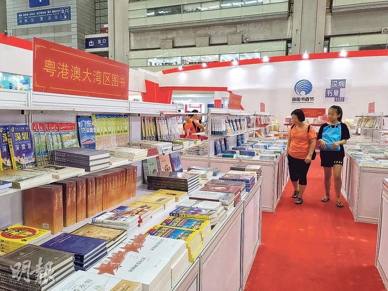 深圳首辦書展 推動習思想教育 主題「為中國喝彩」 設大灣區專櫃