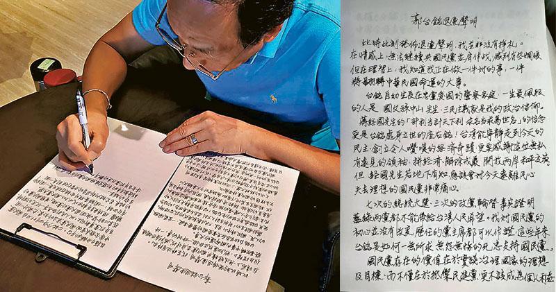 稱違加入初衷 郭台銘退出國民黨 懶理藍營元老聯署籲團結 未表態參選