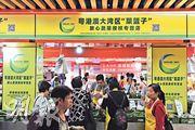 380供港澳基地列「菜籃子」 穗首售灣區認證農產品