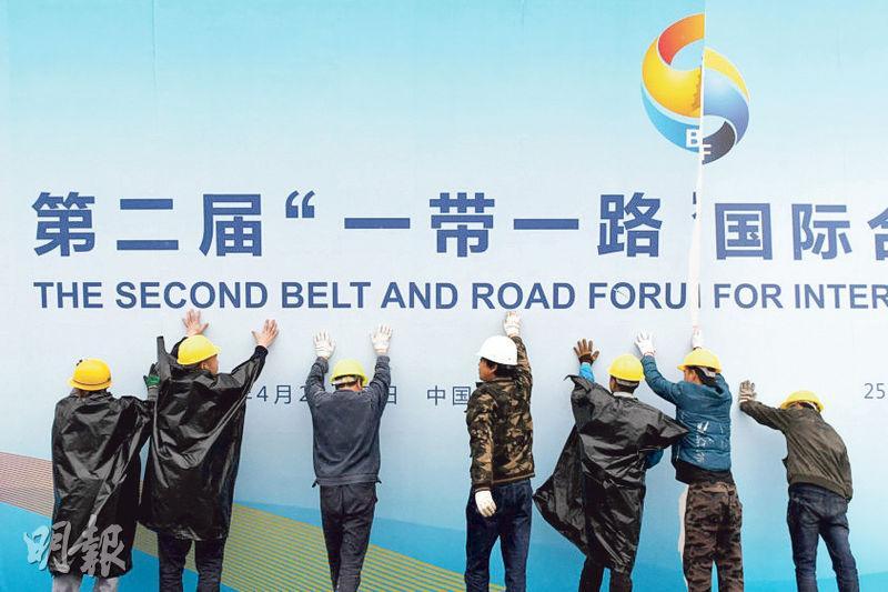 中國的「一帶一路」跨國經濟帶倡議在2013年提出,至今成為各方關注焦點。圖為今年4月底,北京工人在佈置「第二屆一帶一路國際合作高峰論壇」背景板。(法新社)