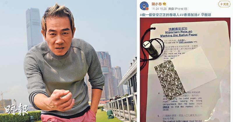 疑票站內違法影選票 陳小春刪相:已盡香港人責任
