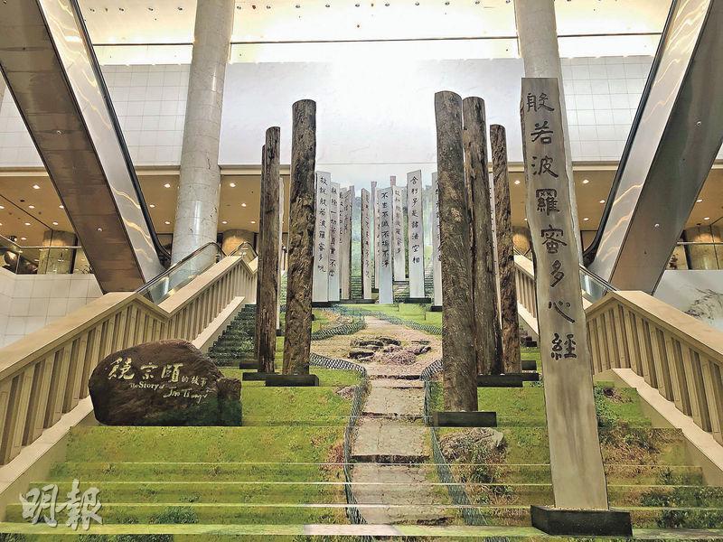 饒宗頤的故事展最後書法 文化博物館舉行 復刻迷你版「心經簡林」