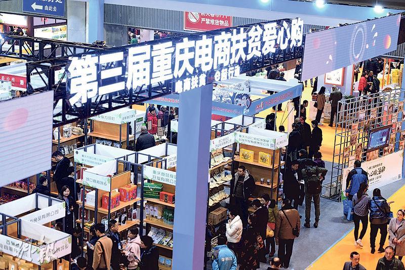 對世銀批出對華貸款,北京表示要深化合作,總結中國減貧經驗。圖為重慶在辦電商扶貧活動。(中新社)