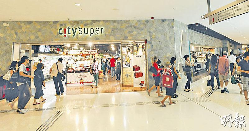 日資股東擬售City'Super持股  初步作價最高31.1億  公司CEO:非主動求售