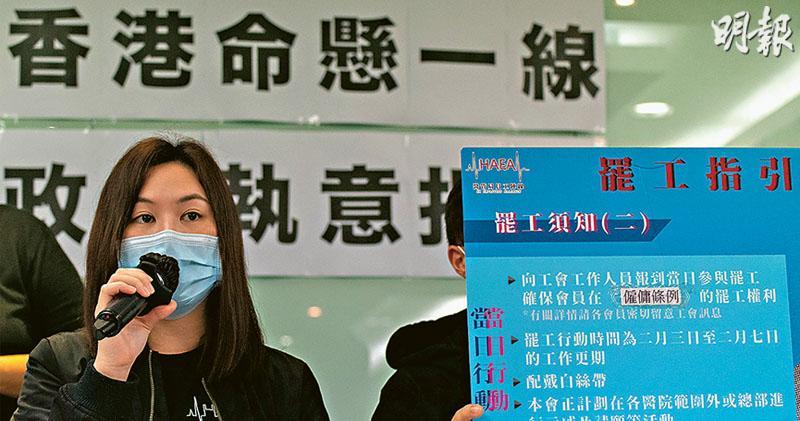 林鄭拒晤工會 醫護今起罷工 屯院伊院佔最多 料影響一半非緊急手術