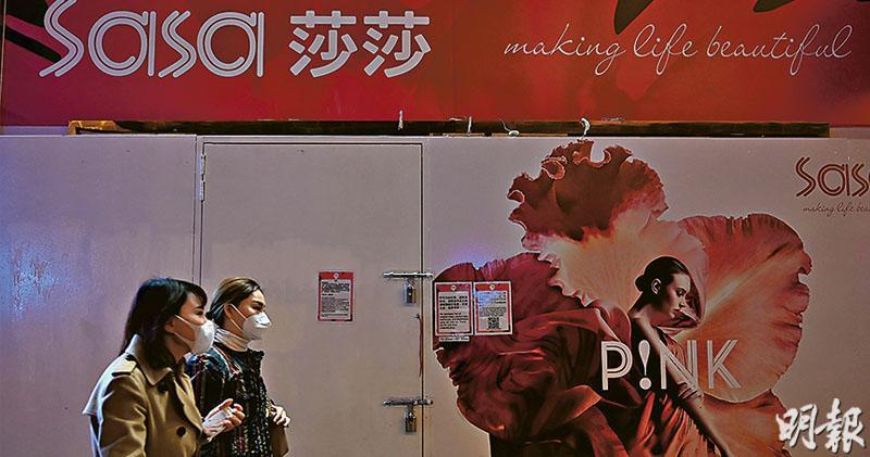 莎莎裁數十人 海皇粥店減薪兩成 屢現減薪裁員 零售餐飲業重災