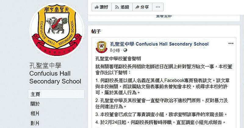 fb帖文被指針對警 孔聖堂副校停職 警方教局曾聯絡 校長稱暫信無心之失