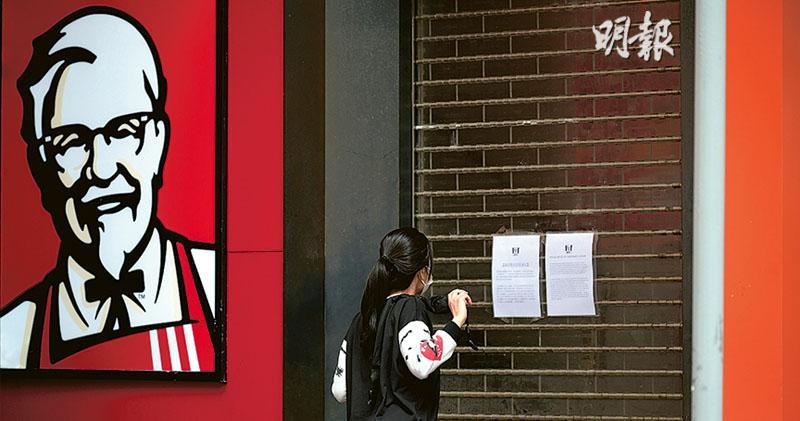 北角明苑中心KFC有員工確診新型冠狀病毒,涉事分店前晚關閉徹底清潔及消毒,至下月9日期間都會暫停營業,所有已開封或經過處理的食物已銷毁。該分店其他員工暫時沒發現病徵,但都即時自我家居隔離至少14天。(鍾林枝攝)