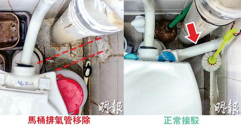 公屋馬桶排氣管斷恐播疫  查祿泉樓個案  專家:帶毒空氣或渠管縫隙「谷」入屋