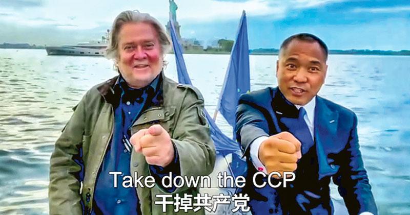 《華爾街日報》引述知情人士報道,美國聯邦調查局正在調查流亡美國的中國商人郭文貴(右),包括其與美國總統前顧問班農(左)的合作。圖為兩人在YouTube中宣布成立新中國聯邦。(網片截圖)