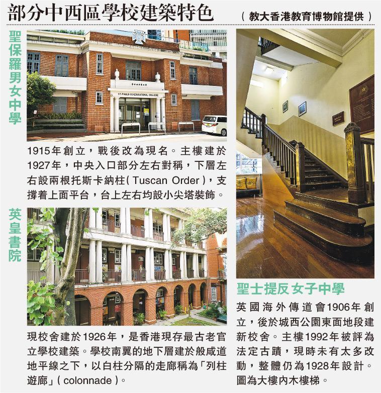 教大新書回顧香港教育史 中西區名校60年代已受追捧