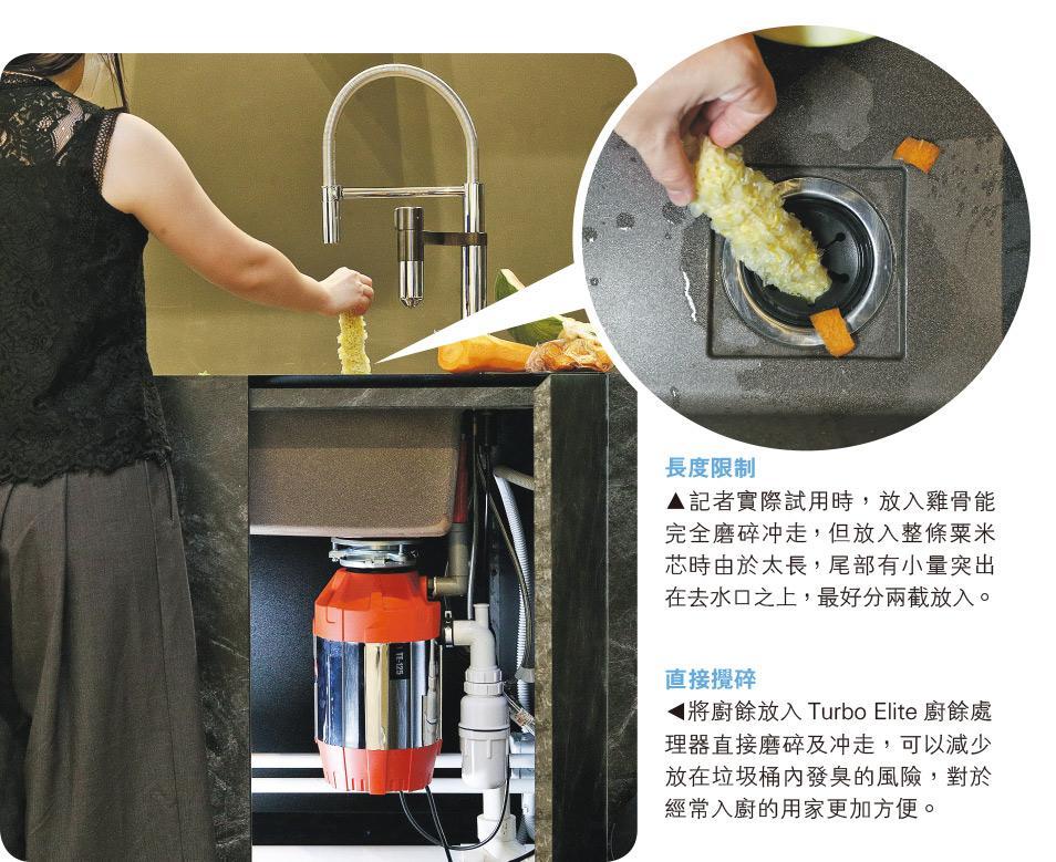 【廚房必備】廚餘機神器 KO雞骨粟米芯磨碎冲走