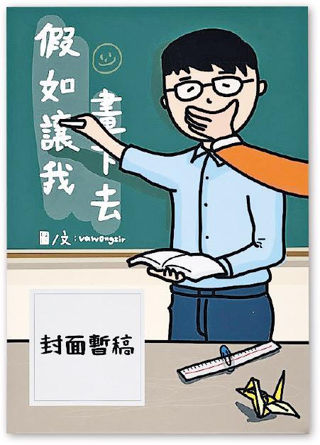 畫政治漫畫被投訴 丟職教師出書 畫時事兼教概念詞 寄語舊生