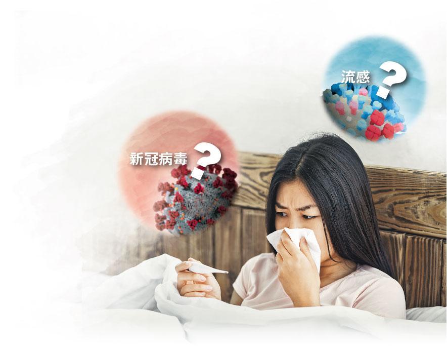 研究:雙重感染 傳播率增2.5倍 趁早打針 防流感新冠夾擊