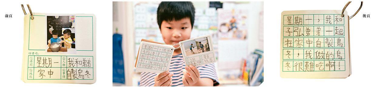 媽媽Nana為兒子Marcus匠心設計的中文字卡,前頁主要剖析四素,後面則用來作句。(蘇智鑫攝/沈雅詩攝)