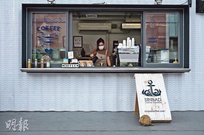 觀塘另類「航海歷險記」 海濱舊貨櫃 奇遇精品咖啡