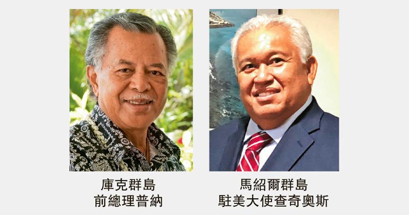 帕勞退出 太平洋島國論壇瀕瓦解 選秘書長令不和浮面 專家:中國料藉機擴影響力