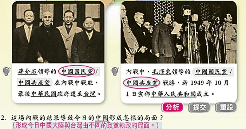 小學常識書述遷台 刪「中華民國政府」 改「國民黨遷台」 林泉忠:完全跟隨內地史觀 不再多元