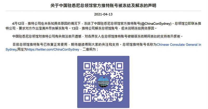 Twitter關兩官方帳號 華申訴解封 原因未明 駐悉尼領館曾轉發「外國策劃新疆變台灣」報道