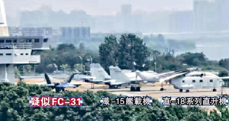 隱形戰機FC-31現身航母訓練平台  內地專家:料成新艦載機  黃東:用於試位未落實