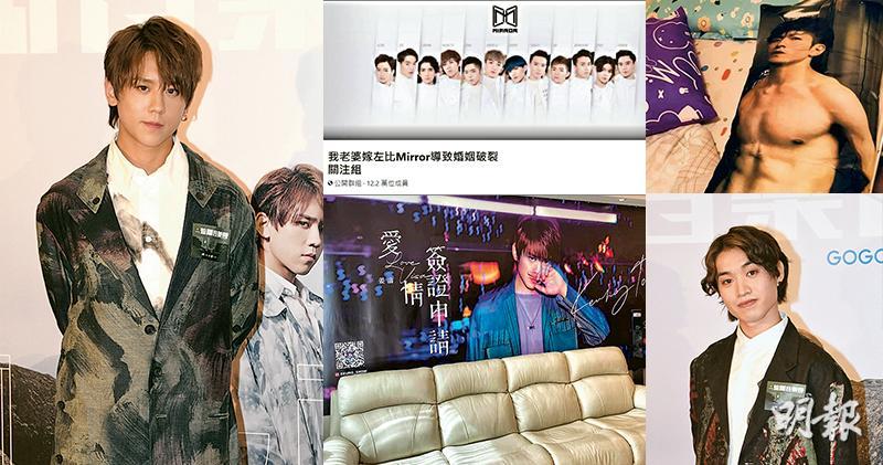 逾12萬人加入關注組「聲討」MIRROR  姜濤向鏡粉老公道歉