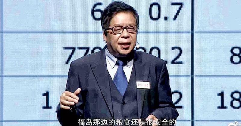 專家稱福島食物安全捱轟 講壇致歉 內地網民抨陳能場「精神日本人」 促喝核廢水