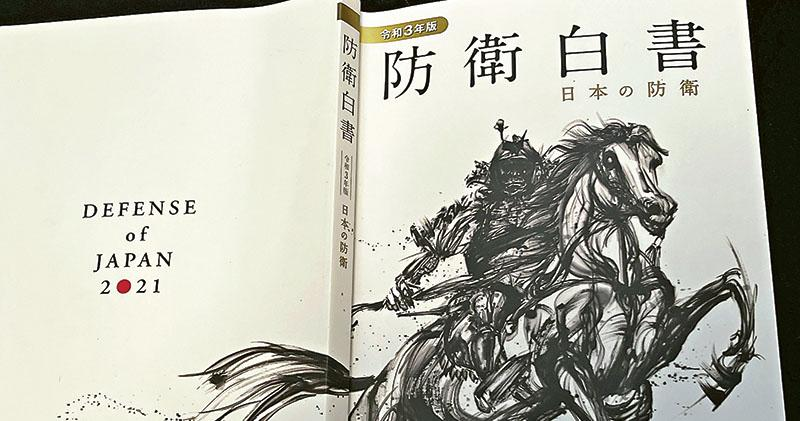 日防衛白皮書首提台海穩定重要性 新增章節「中美關係」闡述 北京斥粗暴干涉內政