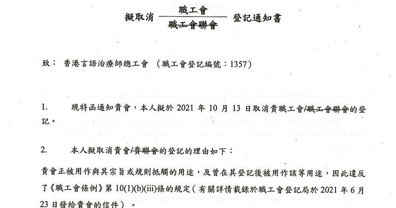 曾刊《羊村》 言語治療師總工會遭DQ  勞處職工會稱「違例」  職工盟斥未審先判