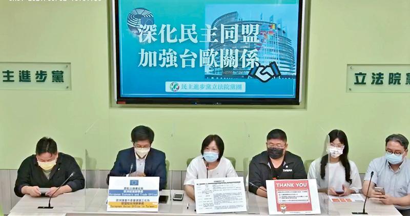 歐議會外委會倡駐台辦「正名」 京強烈反對  通過歐台合作報告  外交部促停挑釁對抗